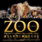 FX自動売買 Zoo(ズー)|完全放置型の実力と評判がヤバイ