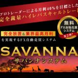自動売買 SAVANNA(MAM)|プロトレーダー裁量式の完全放置型|サバンナの概要と評判